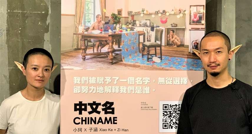一個Chinese,各自解讀》華人、漢族、祖籍...... 中國藝術家小珂、子涵創作《中文名》聆聽不同聲音
