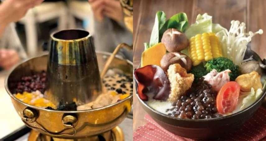 台灣「珍珠奶茶火鍋」被全世界發揚光大!冰、熱、甜、鹹口味通通有,原來珍奶也能這樣吃