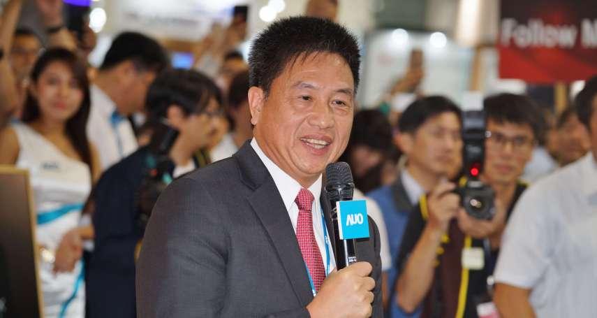 中國面板補貼金腰斬 友達彭双浪:台廠把握未來幾年獲利
