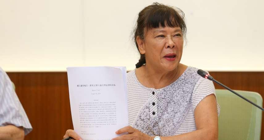 台灣維新黨不分區名單出爐 踢爆蔡英文「論文門」的賀德芬排第一