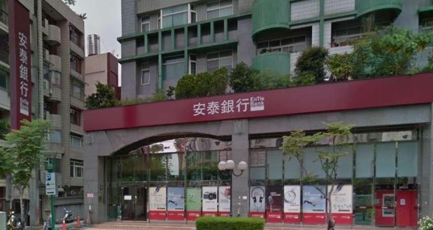 銀行金控大股東最終受益人申報規定出爐 揭露家族大股東藏鏡人