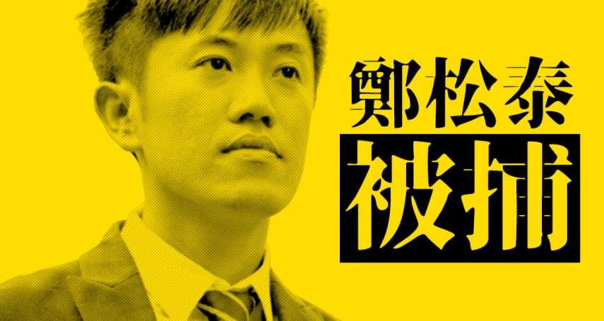 香港大抓捕》立法會議員鄭松泰、港大前學生會長孫曉嵐被捕
