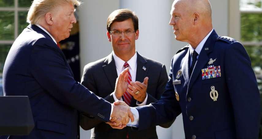 飛向宇宙,浩瀚無垠》美軍開始組建第六軍種:川普宣布「太空司令部」正式成立