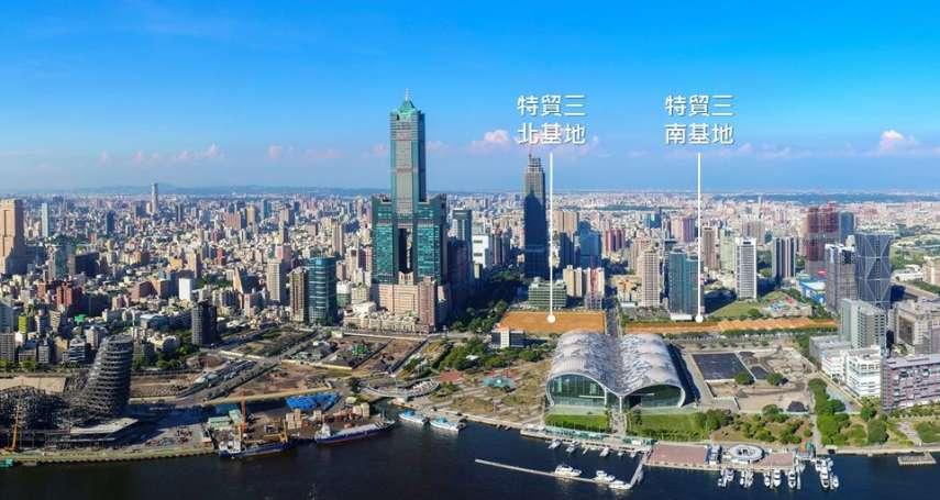 多功能經貿區「特貿三」招商中 說明會台北君悅酒店舉行
