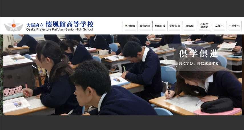 放學後不能進小七買吃的、頭髮天生不黑也會被強制染黑...有侵害人權之虞的日本奇葩校規