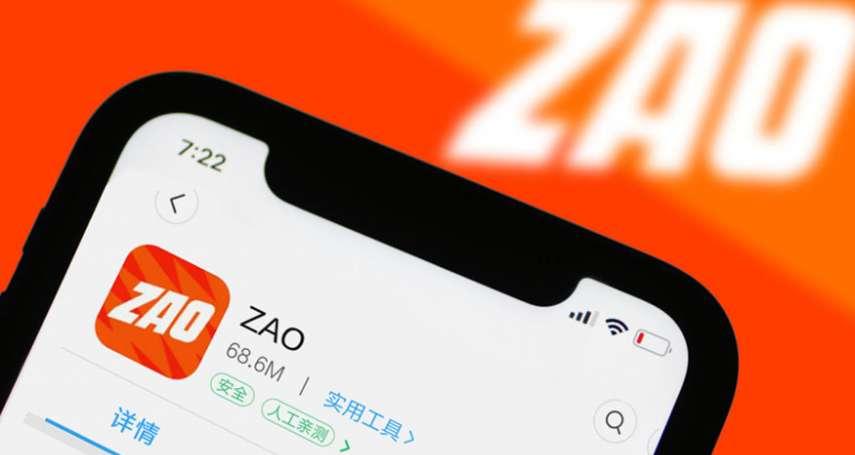 中國熱門換臉應用程式「ZAO」惹隱私爭議 一夕爆紅後隨即遭微信封鎖