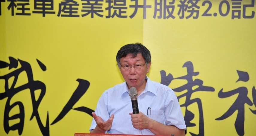 讓計程車也成台北公共運輸一部分!柯文哲細數政策:盡量讓司機方便點、快樂點