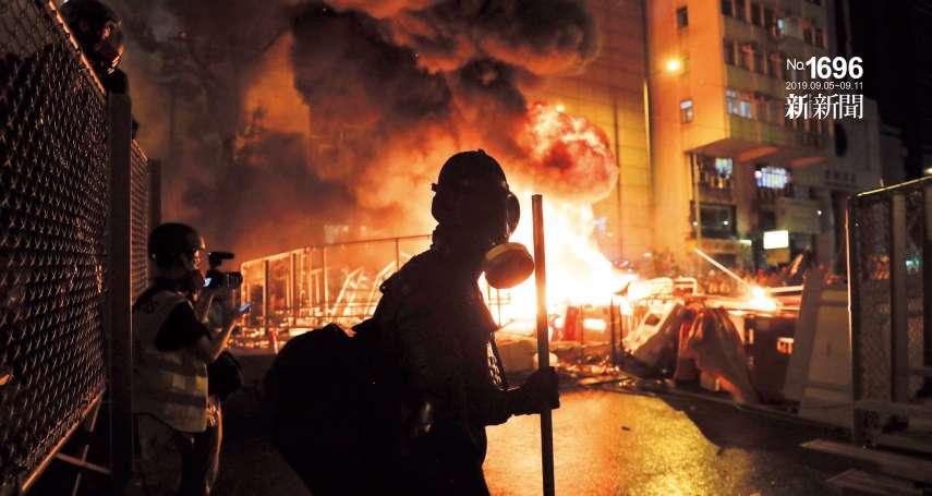 新新聞》香港終局決戰,玉石俱焚?