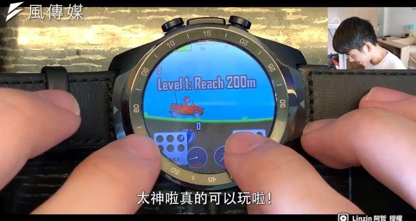 3C迷也不一定知道的技巧!科技達人教你破解智慧型手錶,用手錶竟也能玩手機遊戲?【影音】