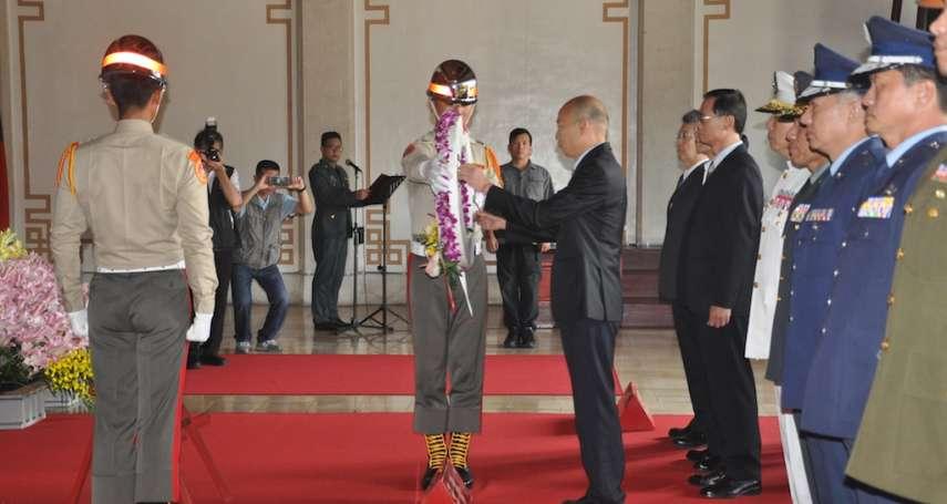 忠烈祠秋祭國殤暨軍人忠靈祠典禮 由韓國瑜主祭