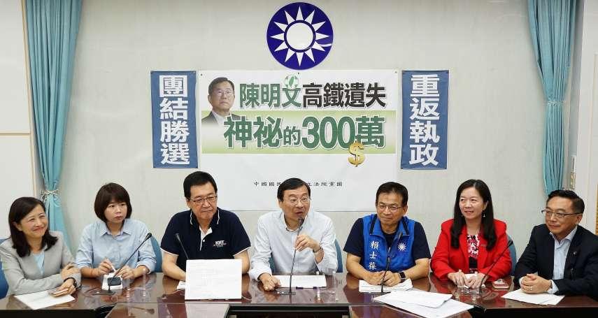 陳明文高鐵遺落「神秘的300萬」 藍委要求調查局、金管會到立院專案報告