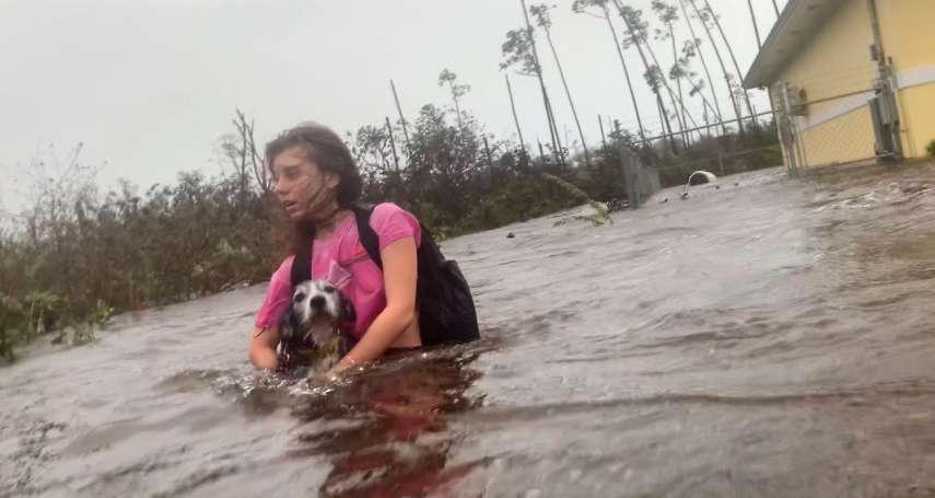 「怪獸颶風」災情持續擴大》多利安重創巴哈馬群島 至少20死