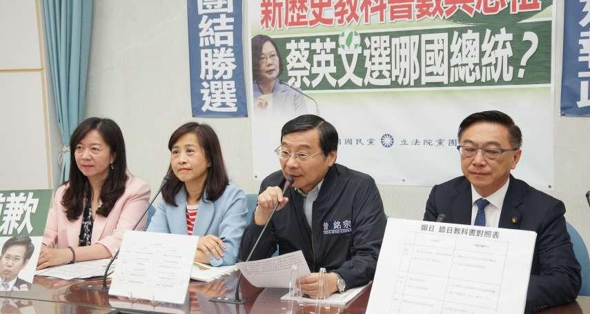批新歷史課本列台灣地位未定論、不提慰安婦 藍委轟:蔡英文選哪國總統?