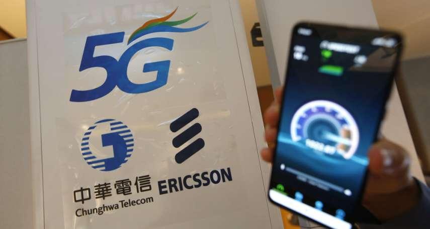 新新聞》 5G釋照起跑,中華電左右三大兩小「錢鬥」戰局