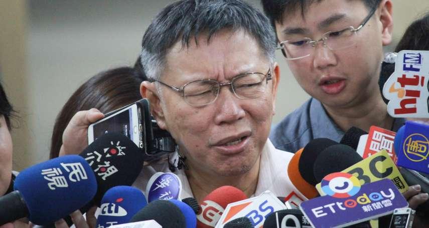 韓國瑜造勢》馬英九致詞被韓粉噓下台 柯文哲:若在我的團隊,一定要求寫檢討報告