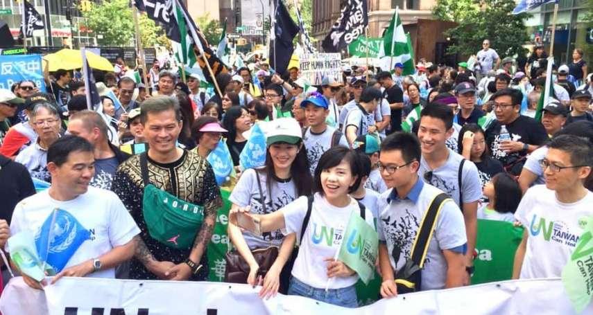 台灣是可信賴夥伴!紐約入聯集會挺台灣、撐香港