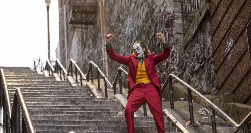 新新聞》《小丑》劇情空洞、涉嫌抄襲,靠男主角擠眉弄眼刷存在感