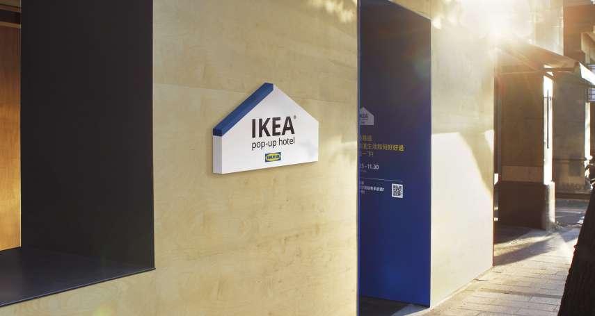 亞洲唯一IKEA快閃旅店在台北開張啦!只要寫下夢幻入住理由,9種房型讓你免費住