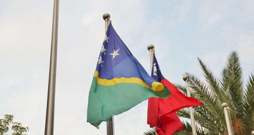 揭仲專欄:北京為何搶攻南太平洋島國