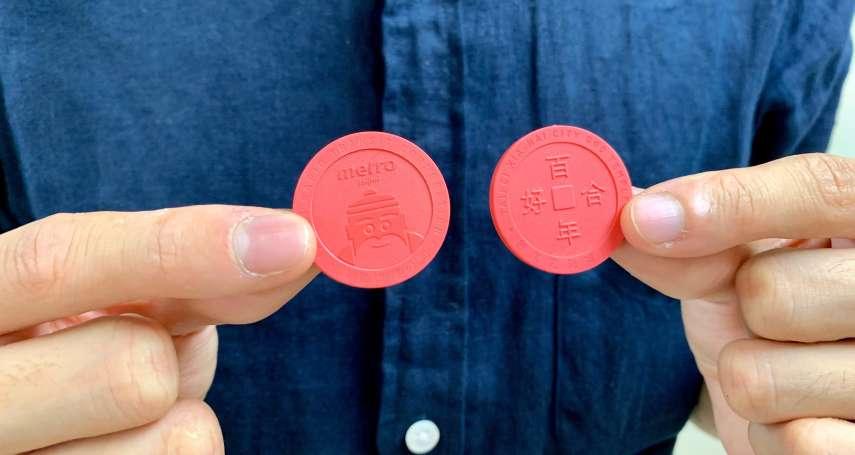 搭捷運求好姻緣!霞海城隍廟為月老慶生,攜手捷運公司推出「月老紅線」車票及結緣籤詩