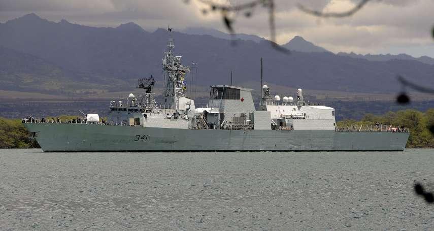 加拿大軍艦二度通過台灣海峽   加拿大駐台辦事處:航行符合國際法,無關表達立場