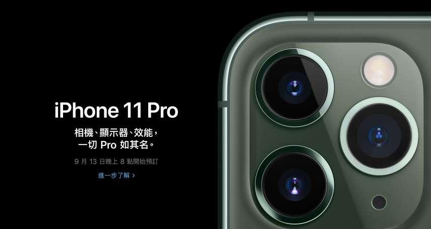 4G時代的最後信仰考驗?蘋果發表iPhone 11家族,台灣售價24900起、頂規52400元