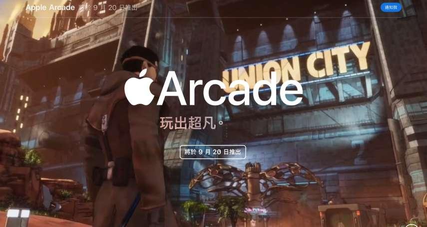 蘋果新品發表會》提振蘋果獲利、上看年收500億美元的新夥伴:Apple TV+跟訂閱制遊戲服務Arcade