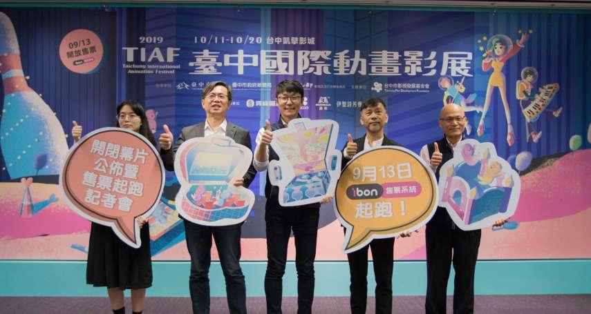 台中國際動畫影展規模歷年之最 國際競賽2201件動畫投件