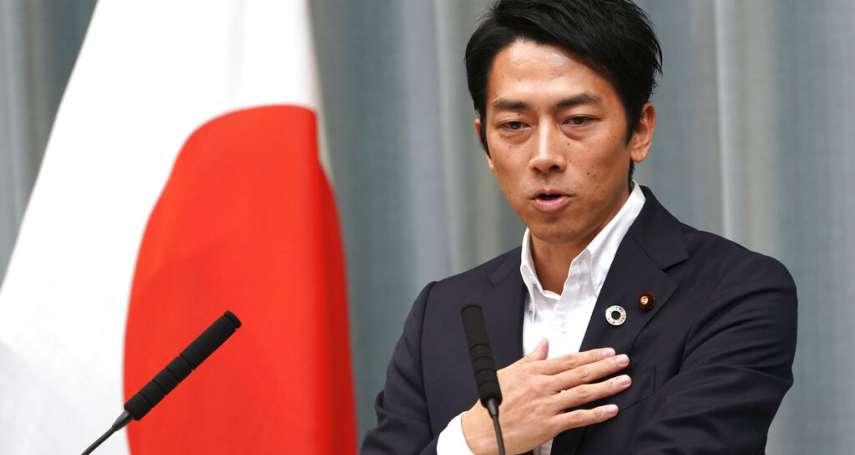 「日本真是老古板!」新科大臣想休育嬰假惹議,小泉進次郎抱怨日本「守舊」