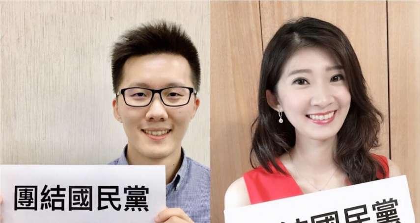 「你越黑我越挺!」國民黨青年軍宣示力挺韓國瑜 和郭台銘陣營別苗頭