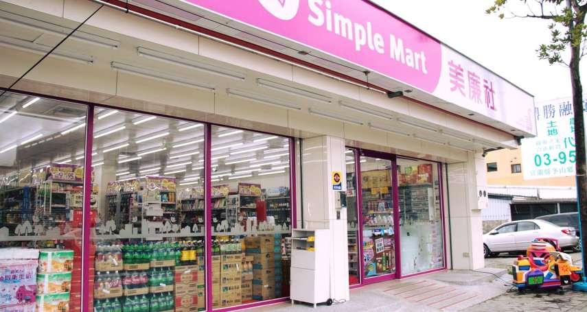 超市購物好方便,但你想過「下架商品」都去哪了嗎?美廉社友善回饋店用三折價讓下架品重生