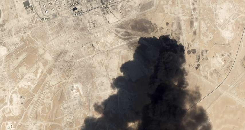 沙烏地最大煉油廠遇襲爆炸,全球石油市場「剉咧等」 美國務卿龐畢歐:伊朗是幕後黑手!
