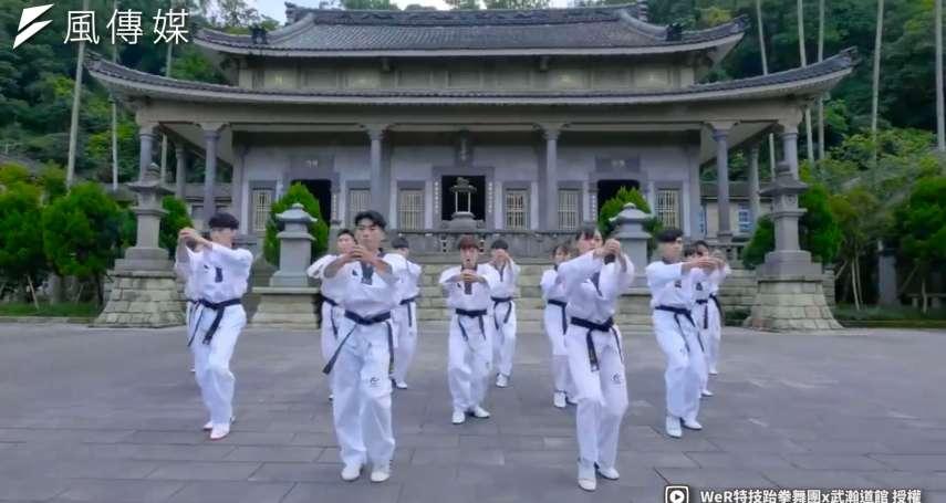 「跆拳舞」跨界結合風靡全球!華麗演出網狂推出道,網友:又一台灣之光【影音】