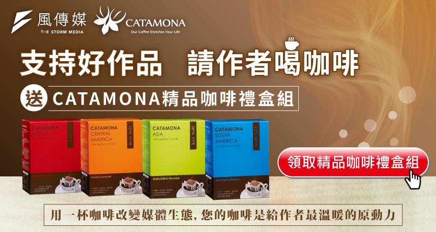支持風傳媒咖啡贊助計畫,10/15前寄杯儲值送「CATAMONA咖啡禮盒組」