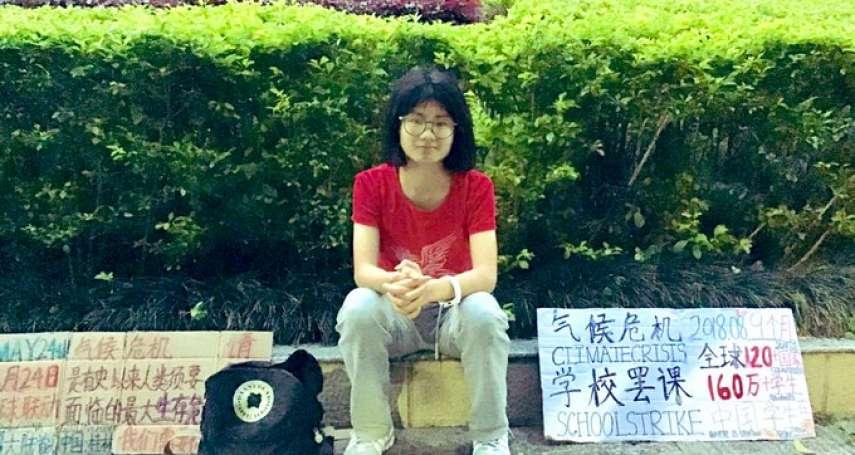全球萬人響應,中國一人到場:16歲女高中生為氣候變遷罷課 挑戰中共紅線,瑞典環保少女鬥士也讚她是英雄