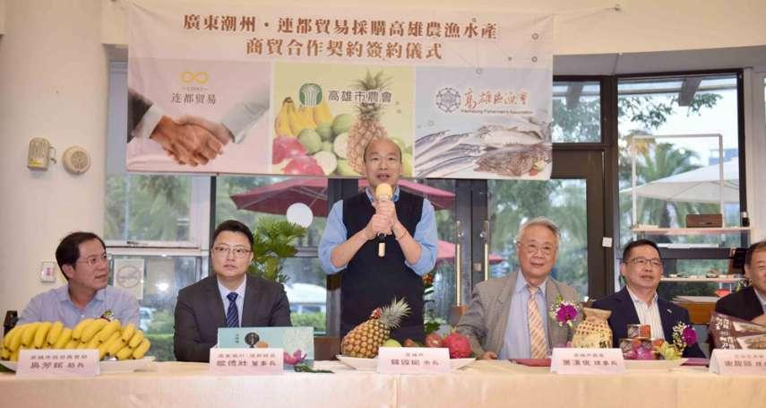 新新聞》高雄農漁產品外銷訂單達成率不到7%,韓市長成績單的真相與隱憂