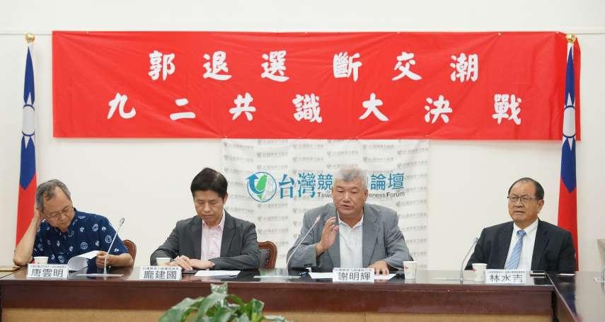 朱駿觀點:與陳長文說說國民黨的兩岸路線