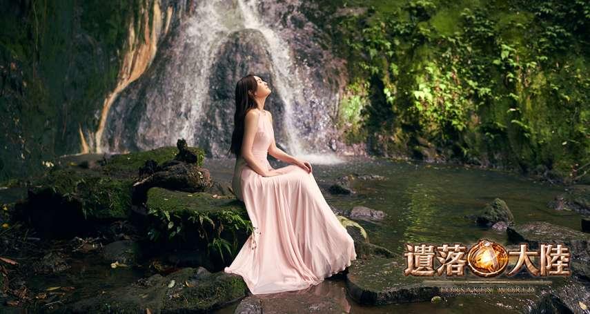 楊丞琳「一見傾心」 代言《遺落大陸》代言