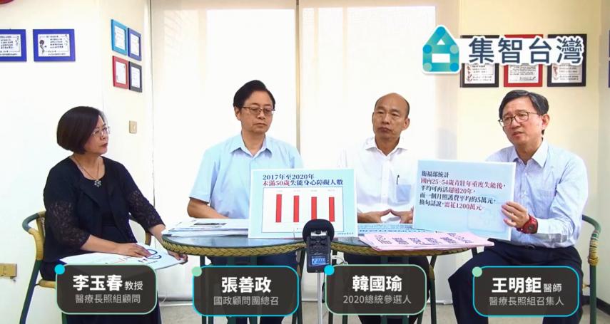 韓國瑜推全民長照保險 「每人月繳一個便當的錢」