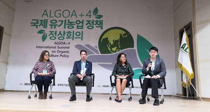 有機農業政策高峰會 新北發表友善契作平台
