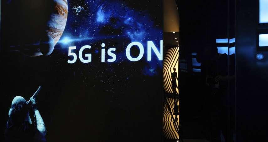 賀陳冉觀點:5G競標金額一路衝高的秘密