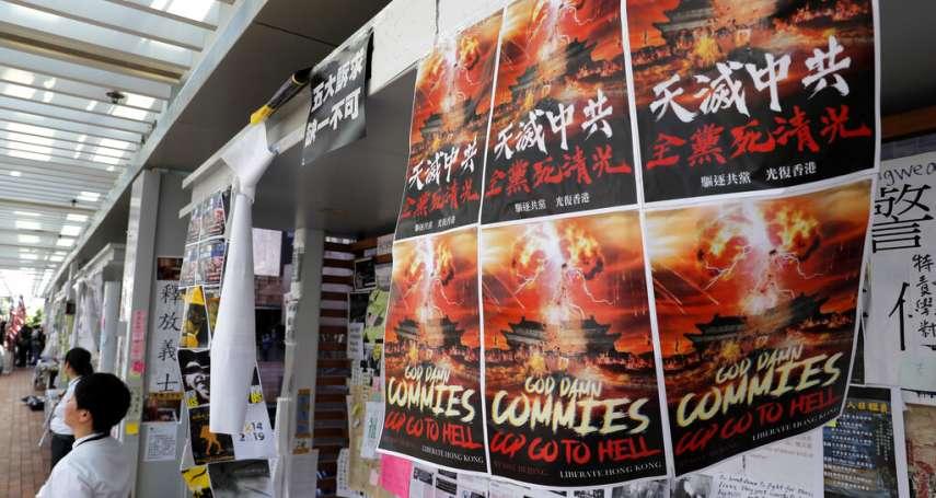 香港「反送中」新界遊行,示威者降下五星旗當眾燒毀