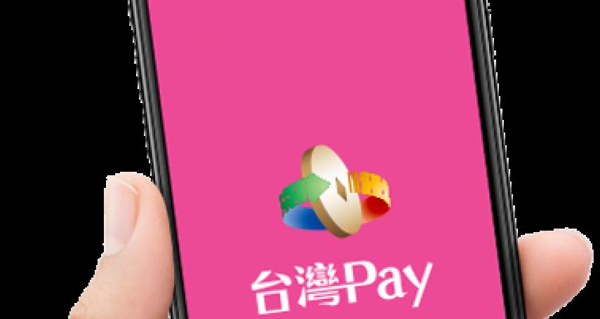 五倍券綁台灣pay高額優惠超搶手!公股銀行僅剩這兩家有800元回饋