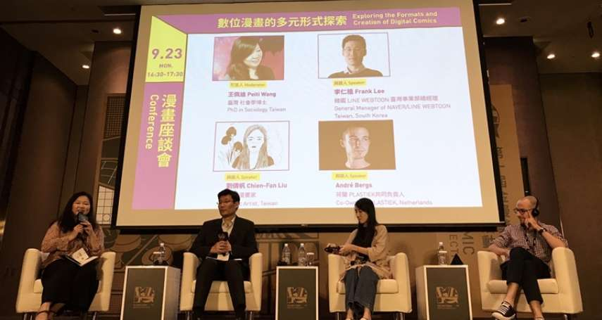 紙本漫畫是否會被數位漫畫取代? LINE WEBTOON台灣總經理:取決於經濟成長率跟房價
