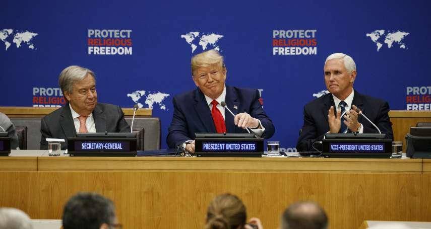 台灣外交官員進入UN總部》川普在聯合國舉行宗教自由會議 我駐紐約處長徐儷文獲邀出席