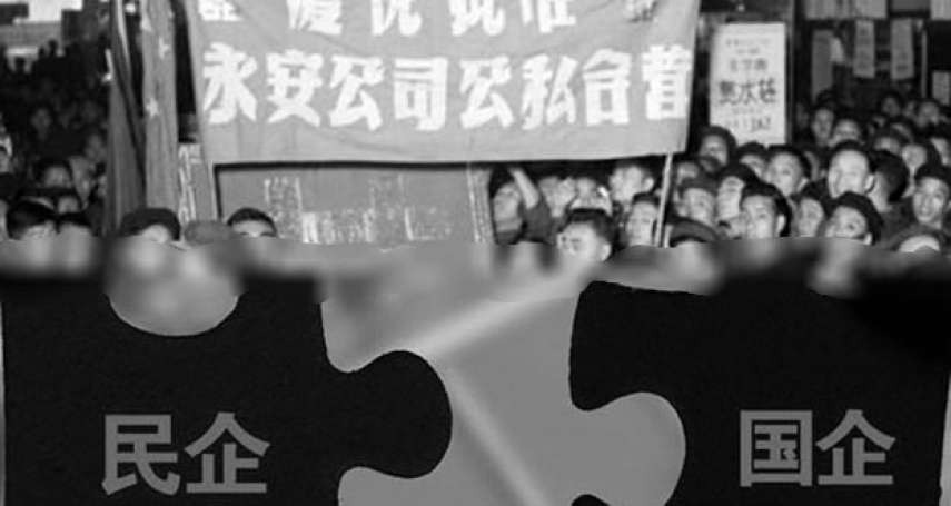 「公私合營」重現?中國政府指派大批「政府事務代表」進駐民間企業
