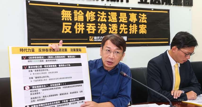「中共代理人」修法延宕 時力要求民進黨下周盡快排審
