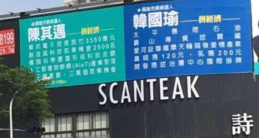 「挖石油政見看板是綠營做的!」韓國瑜競辦點名3媒體:不道歉修正就提告