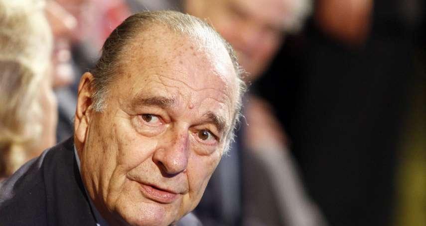 承認法國曾協助納粹、反對美國入侵伊拉克……法蘭西政壇巨人、前總統席哈克86歲高齡逝世