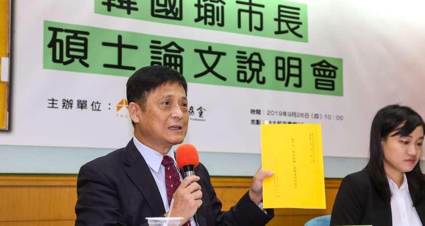 先知?韓國瑜30年前論文就曾認同香港「反送中」